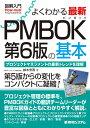 図解入門 よくわかる 最新 PMBOK第6版の基本 [ 鈴木安而 ]