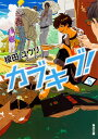 カブキブ! 5 (角川文庫) [ 榎田 ユウリ ]...