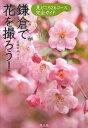鎌倉で花を撮ろう! [ 近藤純夫 ]