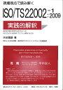 現場視点で読み解くISO/TS 22002-1:2009の実践的解釈 [ 矢田富雄 ]
