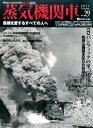 蒸気機関車EX(Vol.29) 特集:パシフィックの里、播但線/和田山機関支区OB対決 (イカロスM