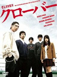 クローバー DVD-BOX [ <strong>賀来賢人</strong> ]