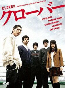 クローバー DVD-BOX [ 賀来賢人 ]