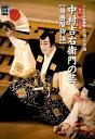 初代二代目中村吉右衛門の芸 播磨屋物語 (小学館DVD book)