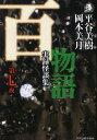 百物語(第7夜) 実録怪談集 (ハルキ・ホラー文庫) [ 平谷美樹 ]