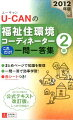 2012年版U-CANの福祉住環境コーディネーター2級これだけ!一問一答集