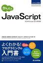 かんたんJavaScript ECMAScript2015対応版 (プログラミングの教科書) [ 高橋広樹 ]