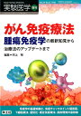 がん免疫療法 腫瘍免疫学の最新知見から治療法のアップデートまで [ 河上裕 ]