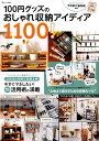 RoomClip商品情報 - 100円グッズのおしゃれ収納アイディア1100! (TJ MOOK)