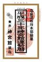 神宮館運勢暦(平成30年) [ 高島易断所本部 ]