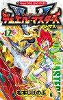 デュエル・マスターズ VS 12 (てんとう虫コミックス) [ 小学館 ]
