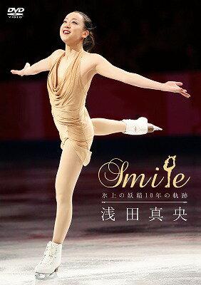浅田真央『Smile』〜氷上の妖精10年の軌跡〜 [ 浅田真央 ]...:book:16836012