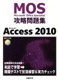 Microsoft Access 2010 [ 関由紀子 ]