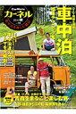 カーネル(vol.14) 車中泊を楽しむ雑誌 車中泊簡単テクニック集 (Chikyu-maru mook)