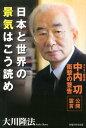 日本と世界の景気はこう読め ダイエー創業者中内功衝撃の警告 (OR books) [ 大川隆法 ]