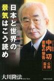 日本と世界の景気はこう読め [ 大川隆法 ]
