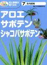 めざせ!栽培名人花と野菜の育てかた(7) アロエ・サボテン・シャコバサボテン