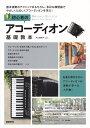 初心者のアコーディオン基礎教本 名曲を弾きながらアコーディオンの演奏が学べる入門書 片山真弥子