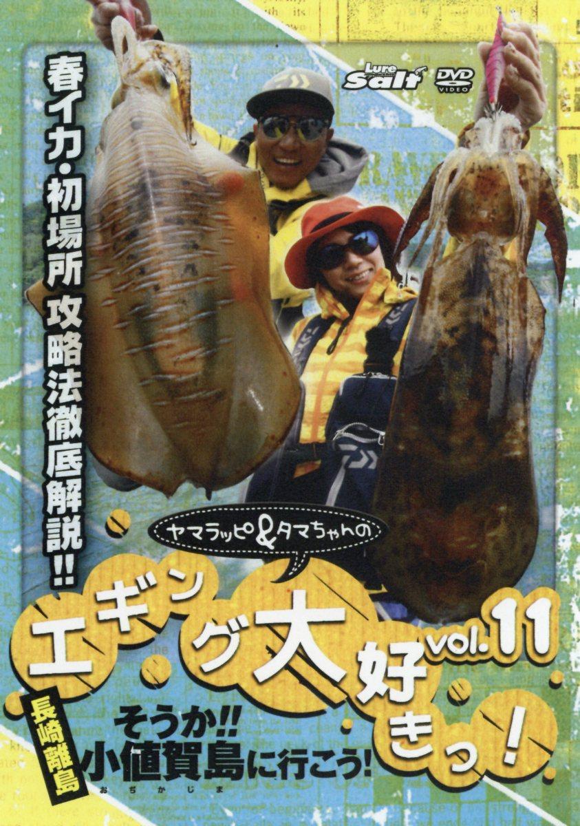 DVD>ヤマラッピ&タマちゃんのエギング大好きっ...の商品画像