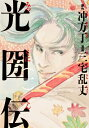 光圀伝(1) [ 冲方丁 ]