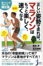 正しい姿勢で走れば、マラソンはもっと楽しく、速くなる
