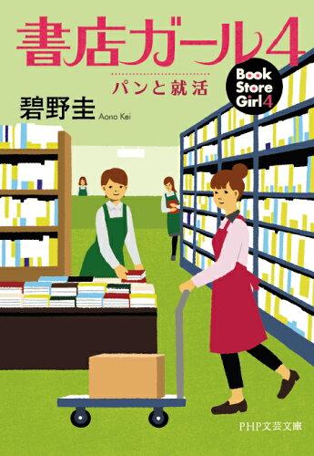 書店ガール 4