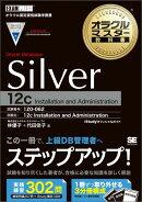 ���饯��ޥ��������ʽ� Silver Oracle Database 12c