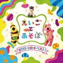 NHK えいごであそぼ 2013〜2014ベスト [ (キッズ) ]