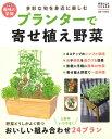 プランターで寄せ植え野菜 (学研ムック 学研趣味の菜園) 野菜だより編集部