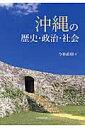沖縄の歴史・政治・社会 [ 今林直樹 ]