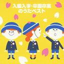 COLEZO!::入園入学・卒園卒業のうたベスト [ (童謡/唱歌) ]