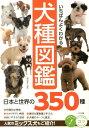 いちばんよくわかる犬種図鑑日本と世界の350種 [ 奥田香代 ]