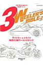 3-WHEELER'S BIBLE(2) 日本で買える3輪モデル全収録アルバム (ヤエスメディアムック) [ 小関和夫 ]