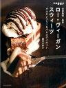 ロー・ヴィーガン・スウィーツ 世界最強・最新 (Sayuri's Cookbook Series*v