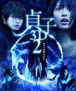 貞子 3D2【3D Blu-ray】 [ 瀧本美織 ]