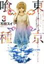 東京喰種(3) トーキョーグール (ヤングジャンプコミックス...