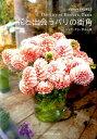 花と出会うパリの街角 [ ジュウ・ドゥ・ポゥム ]