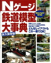 Nゲージ鉄道模型大事典 [ 成美堂出版株式会社 ]