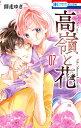 高嶺と花 7 (花とゆめコミックス) [ 師走ゆき ]