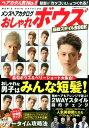 楽天楽天ブックスメンズヘアカタログおしゃれボウズ最新スタイルBOOK 髪型で「カッコいい」はつくれる! (COSMIC MOOK)
