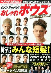 メンズヘアカタログおしゃれボウズ最新スタイルBOOK 髪型で「カッコいい」はつくれる! (COSMIC MOOK)
