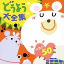 どうよう大全集 ベスト50 [ (童謡/唱歌) ]