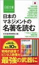 日本のマネジメントの名著を読む [ 日本経済新聞社 ]