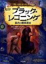 ブラック・レコニング 最古の魔術書3(3) (最古の魔術書) [ ジョン・スティーブンス ]