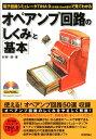 オペアンプ回路の「しくみ」と「基本」 電子回路シミュレータTINA 9(日本語・Book [ 村野靖 ]