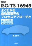 図解ISO/TS 16949よくわかる自動車業界のプロセスアプローチと内部監査 [ 岩波好夫 ]