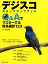 デジスコステップアップブック Q&Aでマスターする野鳥撮影123 [ 石丸喜晴 ]