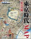 東京時代map [ 新創社 ]