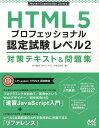 HTML5プロフェッショナル認定試験レベル2対策テキスト&問題集 [ 右寺隆信 ]