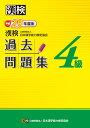 漢検 4級 過去問題集 平成29年度版 [ 公益財団法人 日本漢字能力検定協会 ]